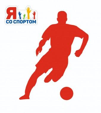 Наклейка «Я со Спортом» футбол, красная