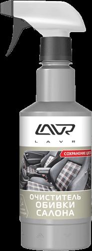 Lavr Ln1464 Очиститель обивки салона (триггер, 480 мл)