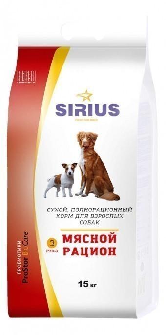 Сухой корм для собак SIRIUS, мясной рацион, 15 кг