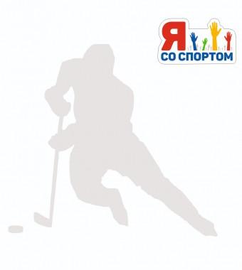 Наклейка «Я со Спортом» хоккей, белая