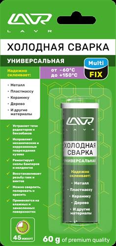 Lavr Ln1721 Холодная сварка универсальная (60 г)