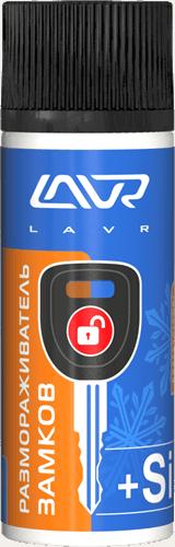 Lavr Ln1309 Размораживатель замков с силиконовой смазкой (аэрозоль, 75 мл)