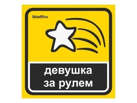 "Наклейка ""Девушка за рулем, звездочка"" (150х150 мм)"