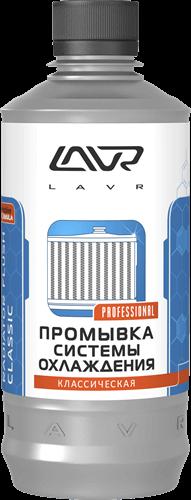 Lavr Ln1103 Классическая промывка системы охлаждения (430 мл)