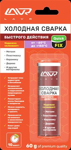 Lavr Ln1720 Холодная сварка быстрого действия (60 г)