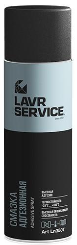 Lavr Ln3507 Смазка адгезионная (аэрозоль, 650 мл)