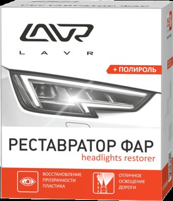 Lavr Ln1468 Полироль-реставратор фар (20 мл)