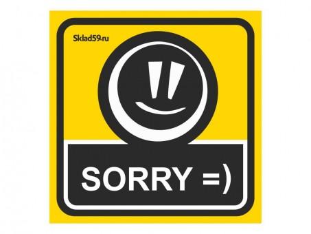 "Наклейка ""Sorry"" (150х150 мм)"