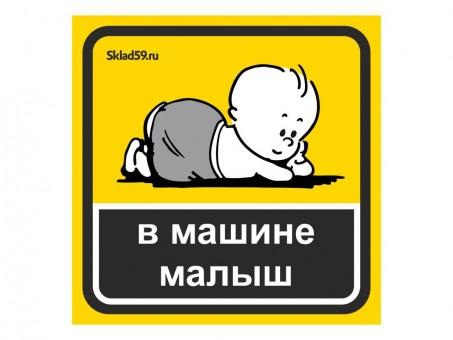 """Наклейка """"В машине малыш"""" (150х150 мм)"""