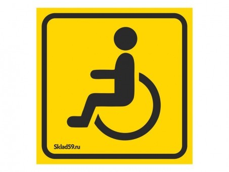 "Наклейка ""Инвалид"" (150х150 мм)"