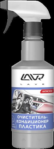 Lavr Ln1458 Очиститель-кондиционер пластика (триггер, 480 мл)