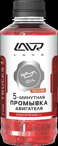Lavr Ln1004 5-минутная промывка двигателя для комм. транспорта (1 л)