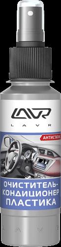 Lavr Ln1454 Очиститель-кондиционер пластика (спрей, 120 мл)
