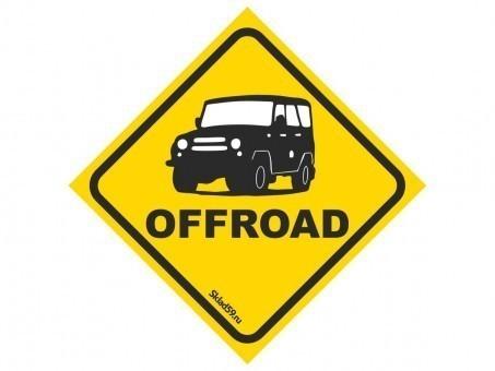 """Наклейка """"Offroad"""" (ромб, 150х150 мм)"""