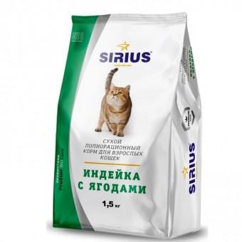 Сухой корм для кошек Sirius, индейка с ягодами (1,5 кг)