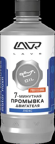 Lavr Ln1002 7-минутная промывка двигателя (450 мл)
