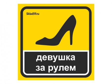 """Наклейка """"Девушка за рулем, туфелька"""" (150х150 мм)"""