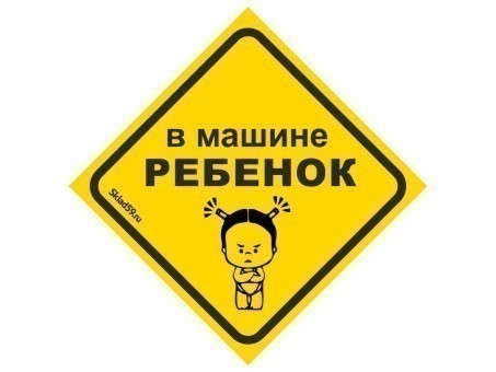 "Наклейка ""В машине ребенок, девочка"" (ромб, 150х150 мм)"