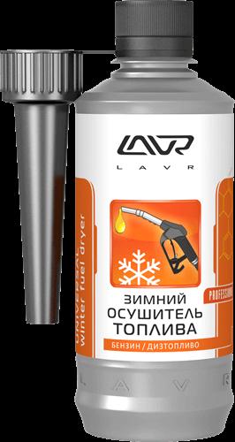 Lavr Ln2125 Зимний осушитель топлива (присадка в топливо, 310 мл)