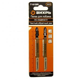 Пилки для лобзика Вихрь Т101ВR (по ламинату, 100x75 мм, 2 шт)