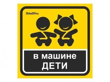 """Наклейка """"В машине ДЕТИ"""" (150х150 мм)"""