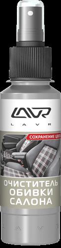 Lavr Ln1446 Очиститель обивки салона (спрей, 120 мл)