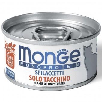 Консервы для кошек Monge Monoprotein - Solo Tacchino (80 г)