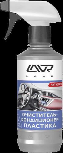 Lavr Ln1455 Очиститель-кондиционер пластика (триггер, 310 мл)
