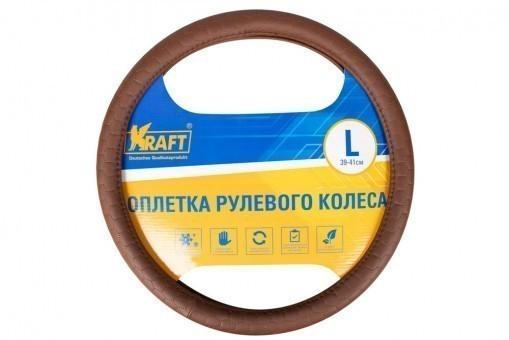 Оплетка руля Kraft 310L (коричневая)