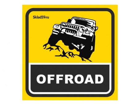 "Наклейка ""Offroad"" (150х150 мм)"