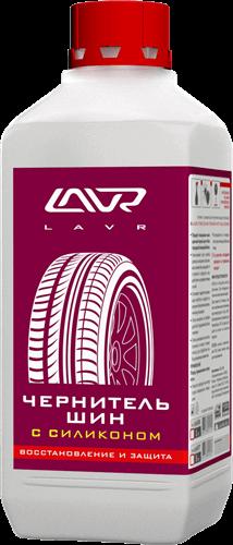 Lavr Ln1476  Чернитель шин с силиконом (1 л)