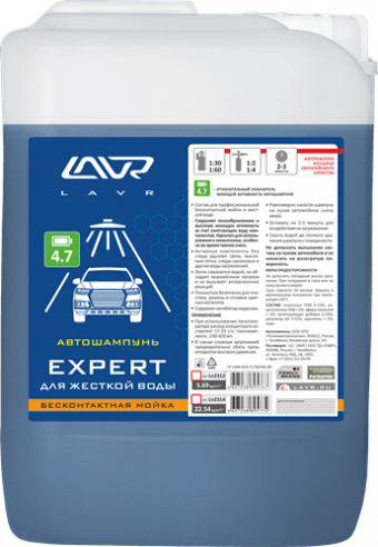 Lavr Ln2312 Автошампунь для бесконтактной мойки Expert (5 л)