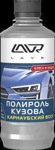 Lavr Ln1480 Автошампунь-полироль с карнаубским воском (310 мл)