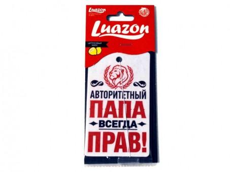 Ароматизатор-пластинка Luazon - Папа всегда прав (цитрусовый микс)