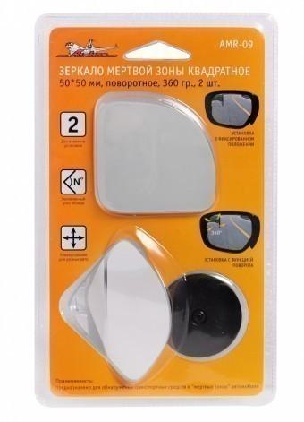 Зеркало мертвой зоны AirLine AMR-09 (2 шт)