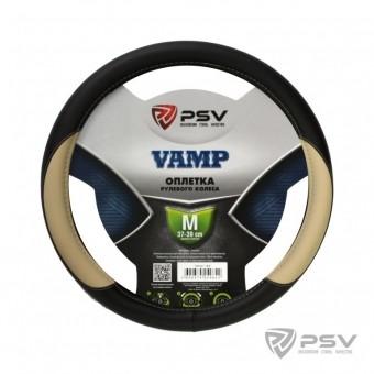 Оплетка руля PSV Vamp (бежевая)