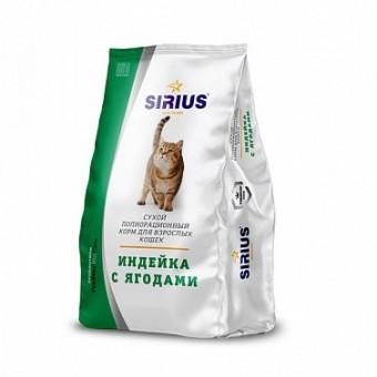 Сухой корм для кошек Sirius, индейка с ягодами (0,4 кг)