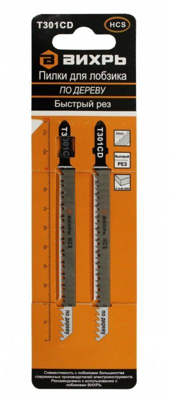 Пилки для лобзика Вихрь Т301CD (по дереву, 116x90 мм, 2 шт)